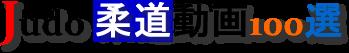 この画像は、このウエブサイト「柔道動画100選 ~YouTubeおすすめ無料映像まとめ~」のロゴマークです。