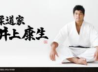 この画像は、サイトの記事「柔道 井上康生 ネットで話題 YouTube注目無料視聴動画ご紹介!」のイメージ写真画像として利用しています。