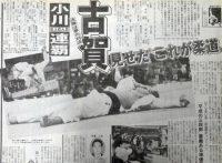 この画像は、サイトの記事「全日本柔道選手権大会 古賀稔彦 ネットで話題 YouTube注目無料視聴動画ご紹介!」のイメージ写真画像として利用しています。
