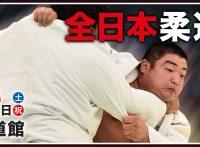 この画像は、サイトの記事「全日本柔道選手権大会 2017 ネットで話題 YouTube注目無料視聴動画ご紹介!」のイメージ写真画像として利用しています。