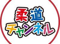 この画像は、サイトの記事「柔道チャンネル ネットで話題 YouTube注目無料視聴動画ご紹介!」のイメージ写真画像として利用しています。